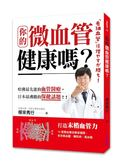你的微血管健康嗎?:14堂微血管回春保健課,告別高血壓、糖尿病、高血脂