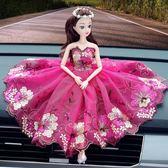 車內掛飾擺件擺件女芭比娃娃創意車載飾品可愛蕾絲裙玩偶車內裝飾擺件禮品 貝兒鞋櫃