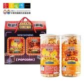 【愛不囉嗦】雙享爆米花禮盒 - 起司X焦糖 ( 有效日期2021/11/3 )