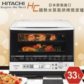 【日立HITACHI】日本原裝。33L過熱水蒸氣烘烤微波爐。珍珠白(MRO-SV1000J/MRO-SV1000J-W)