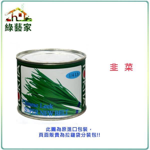 【綠藝家】大包裝D06.韭菜種子20克