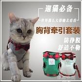 貓咪牽引繩專用背心式牽貓繩遛貓繩貓鍊胸背帶小狗狗背心式狗繩子 【韓語空間】