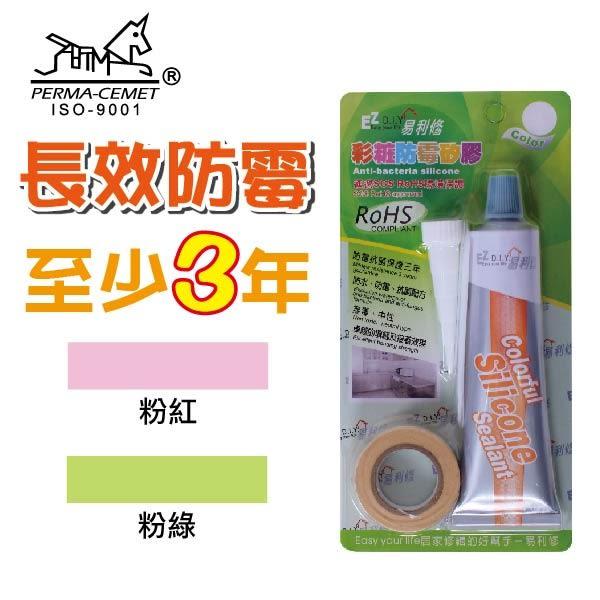 【伯馬易利修】 防霉矽利康 矽力康 Silicone 矽膠 廚房衛浴長效防霉 75ml -粉紅、粉綠
