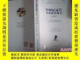 二手書博民逛書店罕見中國紀錄片發展研究報告(2015).11966 張同道 主編