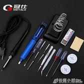 恒溫電烙鐵套裝家用電子維修電焊筆內熱式電洛鐵焊錫槍焊接工具