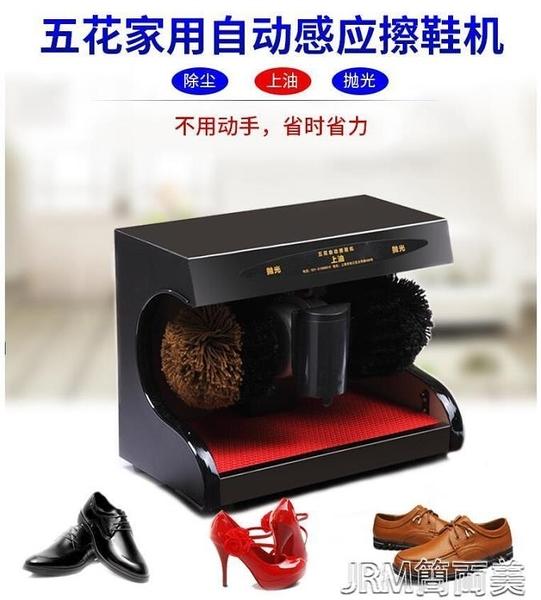 擦鞋機全自動感應機擦鞋器自動家用電動刷皮鞋刷鞋機 快速出貨YJT