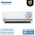 [Panasonic 國際牌]10-12坪 RX系列 變頻冷暖壁掛 一對一冷氣 CS-RX71GA2/CU-RX71GHA2