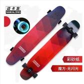 雙翹滑板專業