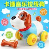 男女孩電動機器兒童拉線狗牽繩寵物小狗寶寶早教玩具0-1-2-3-4歲igo     西城故事