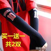 冰爽袖套防曬女夏季護臂手臂套袖袖子男士防紫外線冰絲手套加長款