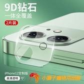2片裝熒幕保護貼手機膜蘋果12鏡頭膜iphone12promax后攝像頭保護膜鏡頭貼相機貼膜【小獅子】
