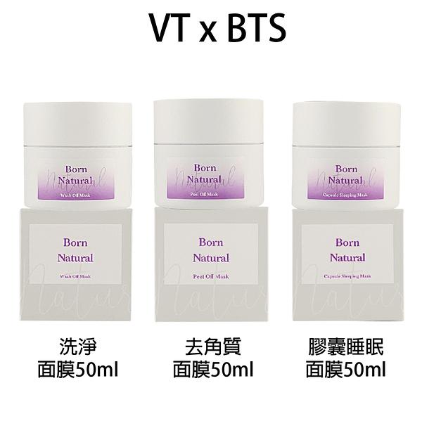 韓國老虎VT X BTS 去角質面膜 /洗淨面膜/膠囊睡眠面膜 50ml