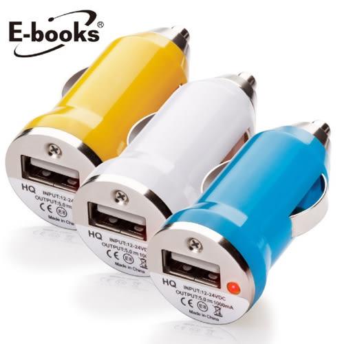 【E-books】B11 車用1A USB快速充電器