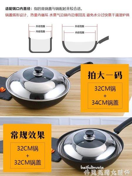 鍋蓋鍋蓋可視鋼化玻璃蓋家用不銹鋼可立炒鍋平底大鍋蓋30/32/34/36cm 貝芙莉LX