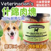 【 ZOO寵物樂園 】巔峰》犬用無穀什錦肉塊170g