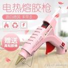 熱熔膠槍萬能家用小號兒童手工制作熱融電膠水容條小棒溶棒槍膠搶CY『新佰數位屋』