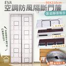 EVA冷氣空調磁性防風隔斷門簾 魔鬼沾貼...