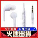 [24H 現貨快出][ 賠本下殺]Samsung【SZ三星 HTC 華碩 華為 線控耳機 3.5mm】通用很多品牌的 耳機