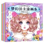 夢幻公主畫畫書涂色本 幼兒童涂鴉填色本圖畫冊繪畫書2-3-4-5-6歲