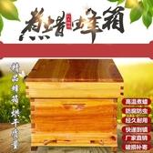 蜂箱 蜜蜂蜂箱全套養蜂工具專用養蜂箱煮蠟杉木中蜂標準十框蜂巢箱【快速出貨】WY