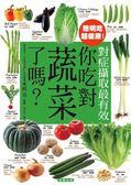 (二手書)你吃對蔬菜了嗎
