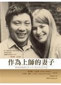 (二手書)作為上師的妻子:我和邱陽創巴的人生