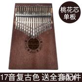 拇指琴卡林巴琴17音手指鋼琴初學者入門便攜式樂器手指琴 zm4286『男人範』TW