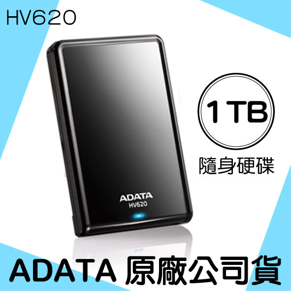 威剛 ADATA 1T DashDrive 行動硬碟 隨身硬碟 外接式硬碟 原廠公司貨 HV620