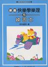 【非凡樂器】GK065 兒童樂理書 新版快樂學樂理【5】練習本