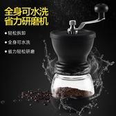 研磨機磨豆機手搖咖啡豆研磨機水洗家用陶瓷芯磨粉咖啡豆手動咖啡機【快速出貨】