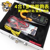 《精準儀錶旗艦店》數據保持過載保護可測相序交直流電流電壓鉤錶MET DCM3266D
