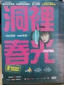 影音專賣店-M16-005-正版DVD*電影【洞裡春光】-瑪莉安菲絲佛*凱文畢蕭
