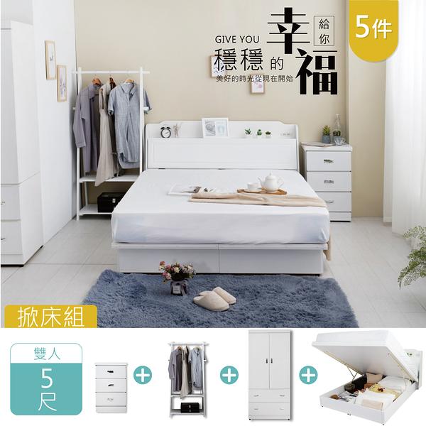 YUDA 英式小屋 純白色 安全裝置 掀床組 床架 (附床頭插座) 5尺雙人 /5件組(含吊衣架)