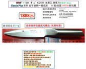 德國 WMF✿11公分 4.25吋 水果刀/蔬果刀 Classic Plus系列 全不鏽鋼一體成形 材質:德國1.4116 鉬釩鋼