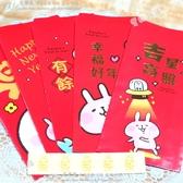 紅包袋 正版卡娜赫拉的小動物紅包袋 過年紅包 生日禮金(1包5入)-艾發現
