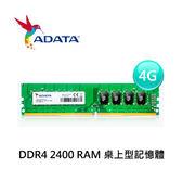 ADATA 威剛 DDR4 2400 4G RAM 桌上型 記憶體