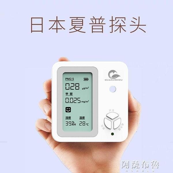 檢測儀 醛擊手新房甲醛檢測儀空氣質量測量儀器專業家用PM2.5測試盒 阿薩布魯