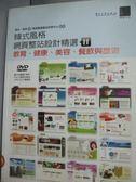 【書寶二手書T1/網路_YHE】韓式風格網頁整站設計精選II-教育、健康、美容..._附光碟