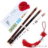 笛子初學成人零基礎入門學生兒童二節橫笛竹笛樂器d調ef調g調YXS 優家小鋪