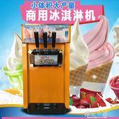 冰淇淋機器商用軟冰淇凌機冰激凌機全自動甜筒機雪圣代機台式igo『櫻花小屋』