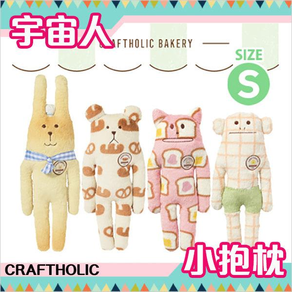 宇宙人 麵包 S號 小抱枕 娃娃 BAKERY craftholic 日本正版 該該貝比日本精品 ☆