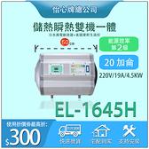 【怡心牌】 總公司貨 EL-1645H 橫掛式 220V/19A 電熱水器 套房 宿舍推薦 恆溫電子溫控 20加侖