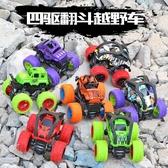 玩具車 新款益智慣性四驅越野車兒童男孩耐摔模型車玩具車小汽車寶寶禮物 美物居家
