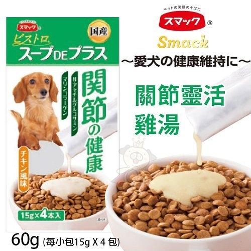 *WANG*Smack關節靈活雞湯15gX4包‧維護狗狗關節的養護配方‧狗肉泥