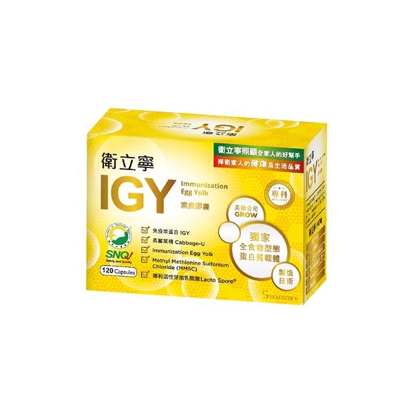 【橙心國際】衛立寧IGY膠囊 120粒/盒