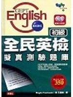 二手書博民逛書店 《全民英檢初級擬真測驗題庫(附CD)》 R2Y ISBN:9867756843│MagdaPawlowski