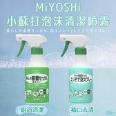 日本品牌【MiYOSHi】小蘇打泡沫清潔噴霧280m