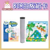 【限宅配】8CM白板紙卡#1196-2 智高積木 GIGO 科學玩具 (購潮8)