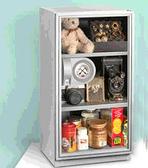 [COSCO代購] W110297 收藏家 66公升電子防潮箱 CT-68