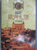 【書寶二手書T1/旅遊_ZHH】歐洲大陸-知性之旅系列_民80